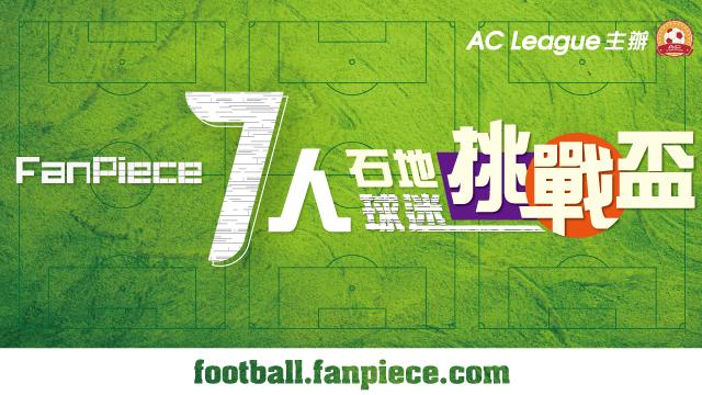 Fanpiece-7人石地球迷挑戰盃_640x360