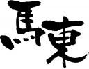 馬東 logo