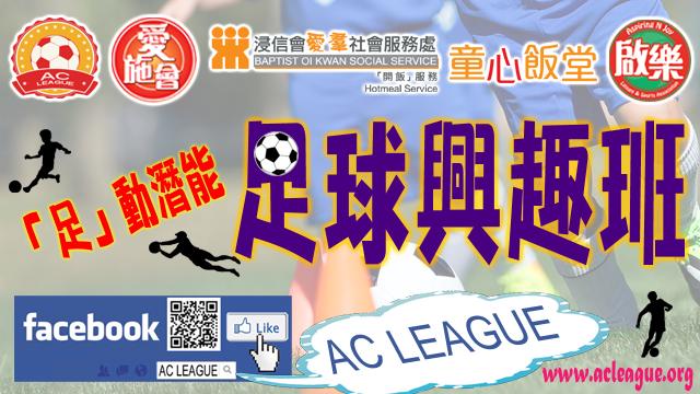 Football Class 2016 640x360_web_banner 拷貝