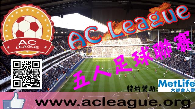 AC League 五人足球聯賽