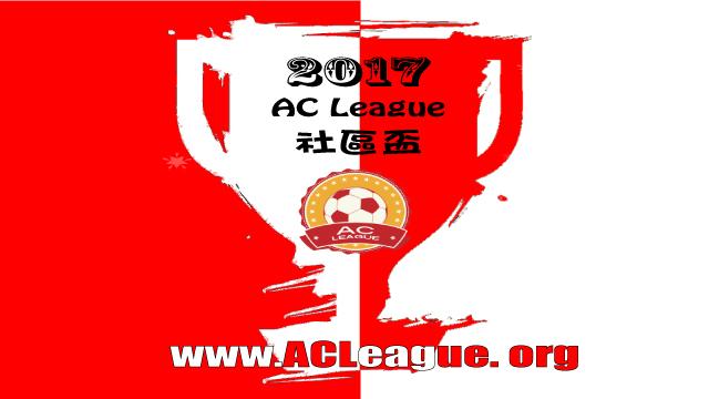 AC 社區盃 2017 banner jpeg